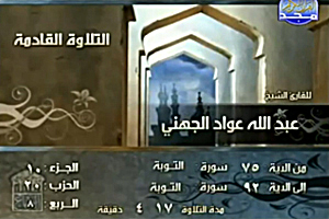 Sheikh `Abdullah `Awwad Al-Juhani recites from Surat At-Tawbah verse no. 75 to verse no. 92.
