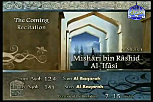 Sheikh Mishari bin Rashid al-`Ifasi recites from Surat Al-Baqarah verse no. 124 to verse 141.