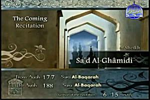 Sheikh Sa`d Al-Ghamidi recites from Surat Al-Baqarah verse no. 177 to verse no. 188.