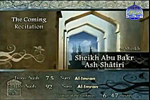 Sheikh Abu Bakr Ash-Shatiri recites from Surat Aal `Imran verse no. 75 to verse no. 92.