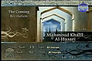 Sheikh Mahmoud Khalil al-Husari recites from Surat Aal `Imran verse no. 33 to verse no. 51.