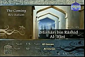 Sheikh Mishari bin Rashid al-`Ifasi recites from Surat Aal `Imran verse no. 15 to verse no. 32.
