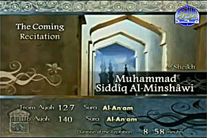 Sheikh Muhammad Siddiq Al-Minshawi recites from Surat Al-An`am verse no. 127 to verse no. 140.