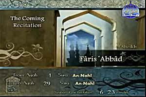 Sheikh Faris `Abbad recites from Surat An-Nahl verse no. 1 to verse no. 29.