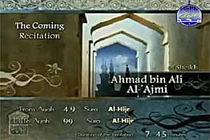 Sheikh Ahmad bin `Ali Al-`Ajmi recites from Surat Al-Hijr verse no. 49 to verse no. 99.