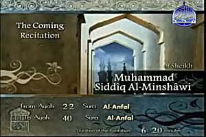 Sheikh Muhammad Siddiq Al-Minshawi recites from Surat Al-Anfal verse no. 22 to verse no. 40.