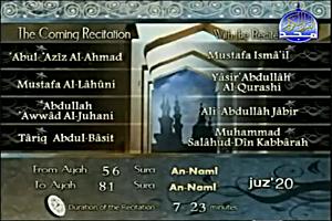 Sheikh Mustafa Isma`il recites from Surat An-Naml verse no. 56 to verse no. 81.