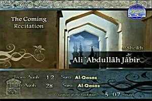 Sheikh `Ali`Abdullah Jabir recites from Surat Al-Qasas verse no. 12 to verse no. 28.