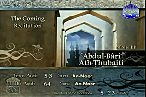 Sheikh `Abul-Bari Ath-Thubaiti recites from Surat An-Nur verse no. 53 to verse no. 64.