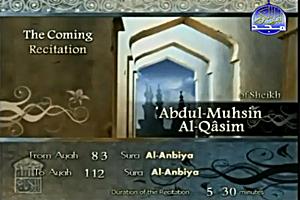 from-ayah-83-sura-Al-Anbiya-to-ayah-112-sura-Al-Anbiya