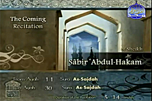 Sheikh Sabir `Abdul-Hakam recites from Surat As-Sajdah verse no. 11 to verse no. 30.