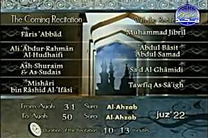 Sheikh Muhammad Jibril recites from Surat Al-Ahzab verse no. 31 to verse no. 50.
