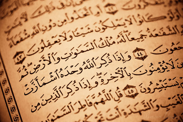 Etiquette of Reciting the Qur'an