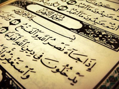 In this Show, Sheikh Moutassem Al-Hameedi comments on Surat Al-Baqarah from verse no. 142 to verse no. 145, and the lessons we can draw from them.