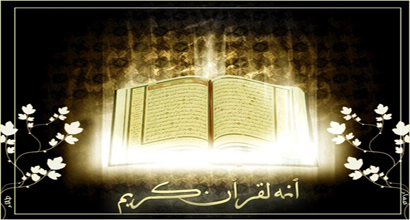 How does Allah the Almighty describe the Qur'an in the surah? How does Allah describe the process of the creation of humans?