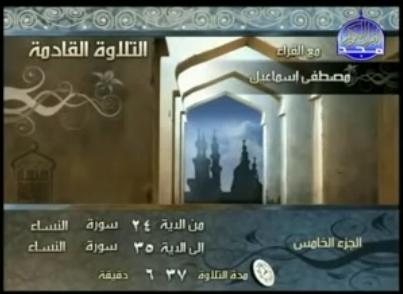 Sheikh Mustafa Isma`il recites from Surat An-Nisaa' verse no. 24 to verse no. 35.