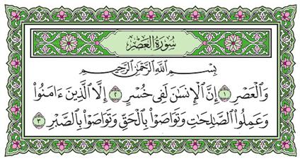 Watch Imam Suhaib Webb's reflections on Surat Al-`Asr.
