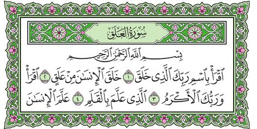 Watch Imam Suhaib Webb's reflections on Surat Al-`Alaq.
