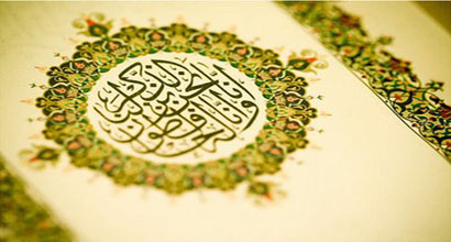 What is meant by Al-Lawh Al-Mahfuzh? How was the Qur'an preserved? What are the states of revelation?