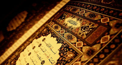 What is the significance of reciting the Qur'an? What if one does not know Arabic? What should one do?