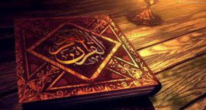 Glorious Qur'an