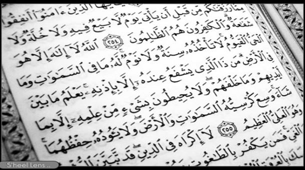 Reflections on Ayat Al-Kursi