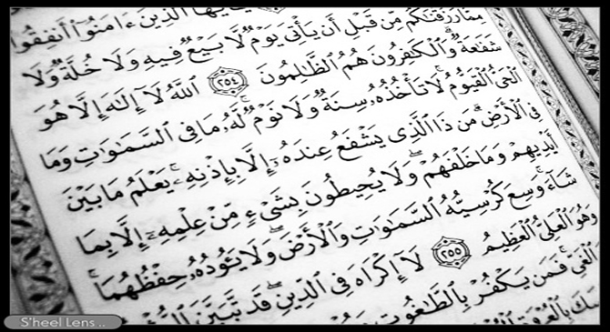"Ayat Al-Kursi (Al-Baqarah 2:255) is the most excellent verse of all verses in the Qur'an. This is due to its merits mentioned in numerous hadiths. One of them is what was reported by Ubay ibn K`ab that the Prophet (peace be upon him) said to Abu Al-Mundhir: ""Do you know the verse from the Book […]"