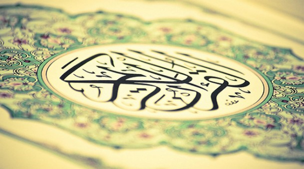 No Rushing with the Qur'an