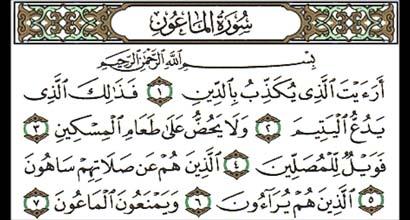 Surat Al-Ma`un