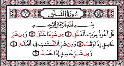 What is the beauty of Surat Al-Falaq? How could one protect himself from physical harms?