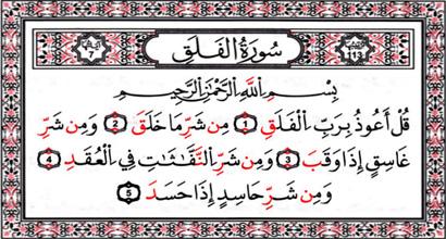 Beauty Of Surat Al Falaq