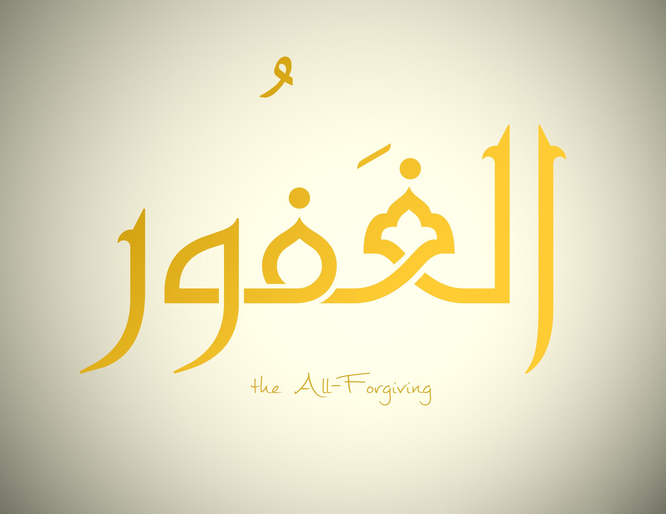 Beautiful Names of Allah: Al-Ghafur
