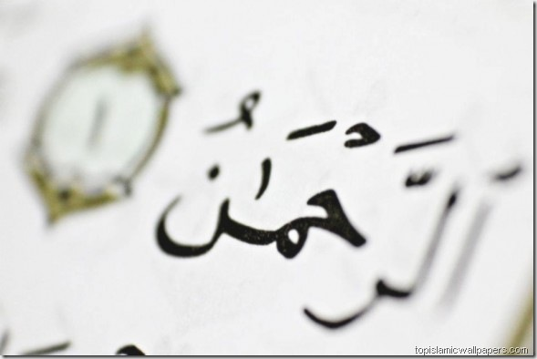 Beautiful Names of Allah: Ar-Rahman