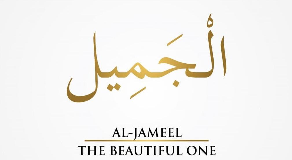 Beautiful Names of Allah- Al-Jameel
