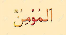 Beautiful Names of Allah: Al-Mu'min
