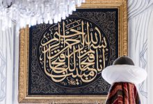 Qur'an on the Wall