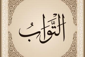 The Beautiful Name of Allah: At-Tawwab