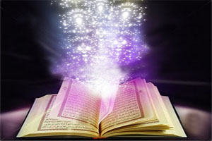 In the Light of the Qur'an (17)