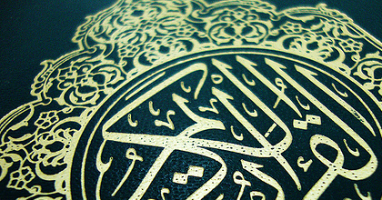 In the Light of the Qur'an (6)
