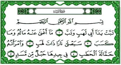 Surat Al-Masad