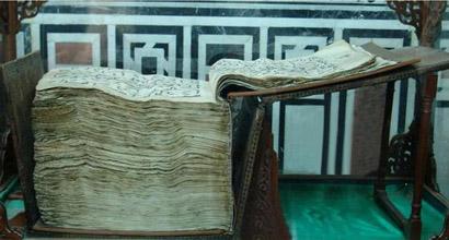 An old Manuscript of the Qur'an.
