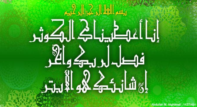 Surat Al-Kawthar