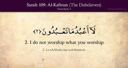 Second verse of Surat Al-Kafirun