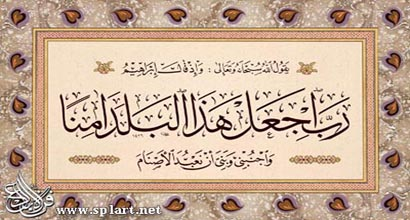 A verse from Surat Ibrahim.