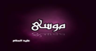 The name of Musa in Arabic.