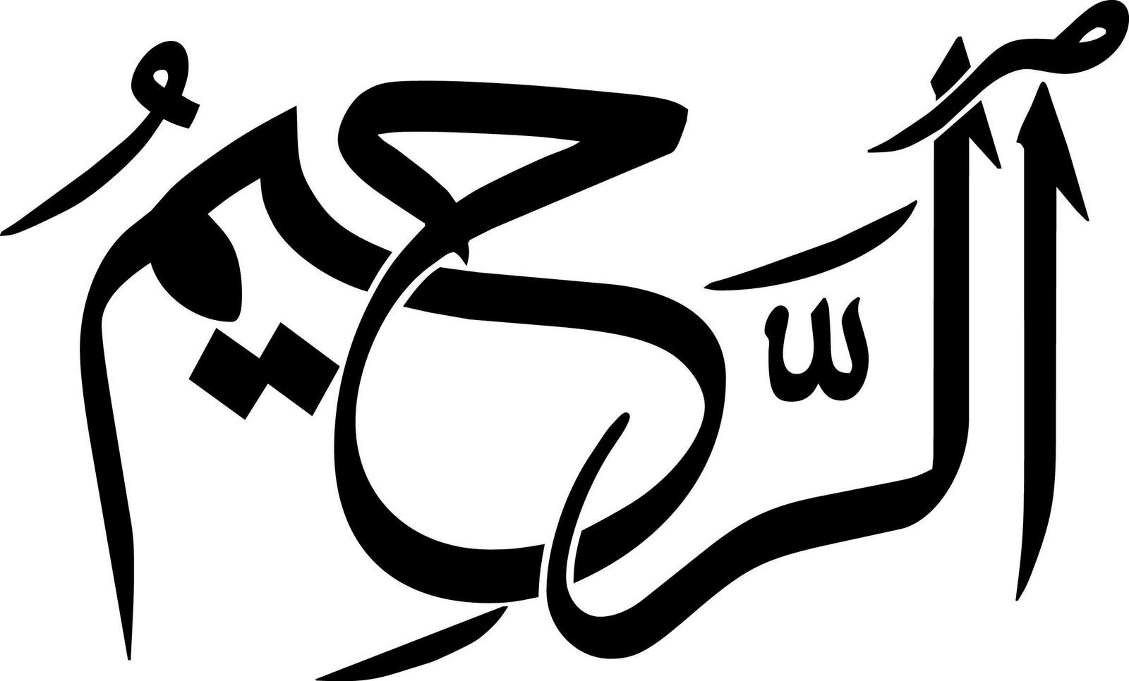 Beautiful Names of Allah: Ar-Raheem