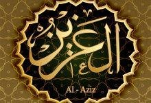 The Beautiful Names of Allah: Al-Azeez