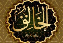 The Beautiful Names of Allah: Al-Khaliq and Al-Bari